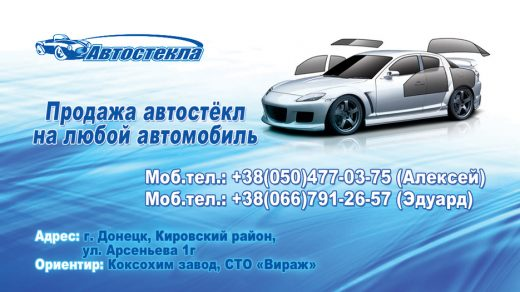 Визитка продажа автостекл