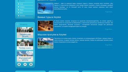 Сайт Calipso