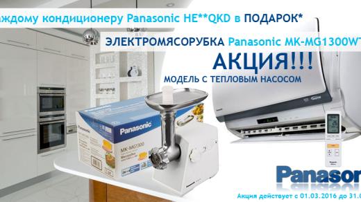 Баннер Panasonic