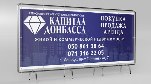 Баннер Капитал Донбасса