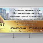 Баннер РКЦ