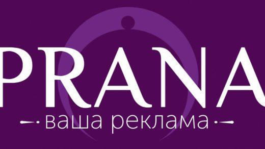 Логотип Prana
