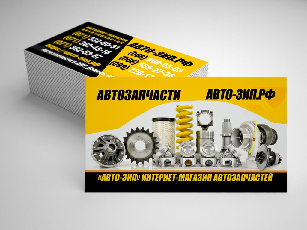 Дизайн и печать визиток для интернет-магазина АВТО-ЗИП.РФ